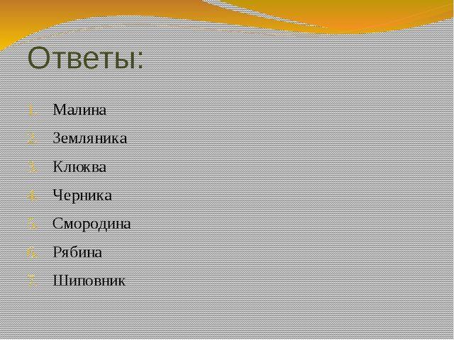 Ответы: Малина Земляника Клюква Черника Смородина Рябина Шиповник