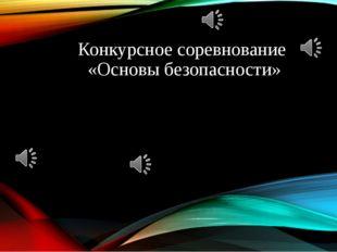 Конкурсное соревнование «Основы безопасности»