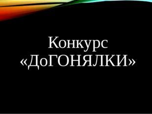Конкурс «ДоГОНЯЛКИ»