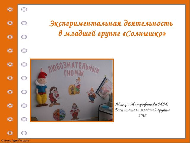 Экспериментальная деятельность в младшей группе «Солнышко» Автор : Митрофанов...