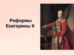 Реформы Екатерины II