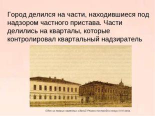 Город делился на части, находившиеся под надзором частного пристава. Части д