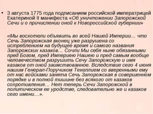 3 августа 1775 года подписанием российской императрицей Екатериной II манифес