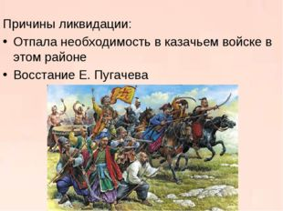 Причины ликвидации: Отпала необходимость в казачьем войске в этом районе Восс
