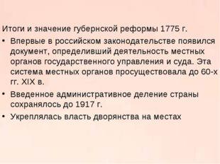 Итоги и значение губернской реформы 1775 г. Впервые в российском законодатель