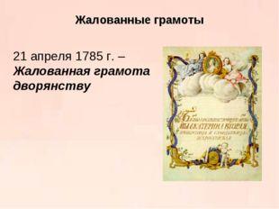 Жалованные грамоты 21 апреля 1785 г. – Жалованная грамота дворянству