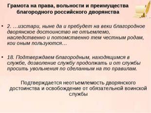 Грамота на права, вольности и преимущества благородного российского дворянств
