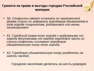 Грамота на права и выгоды городам Российской империи 58. Старосты имеют сочин