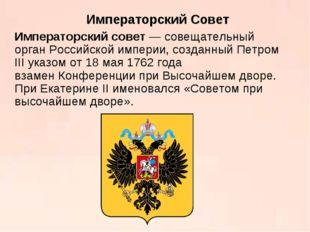 Императорский Совет Императорский совет— совещательный органРоссийской имп