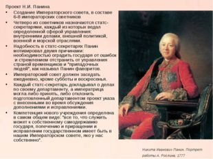 Проект Н.И. Панина Создание Императорского совета, в составе 6-8 императорски