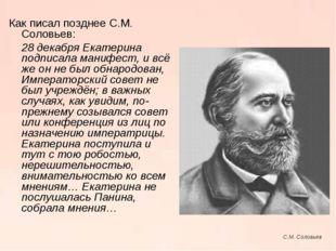 Как писал позднее С.М. Соловьев: 28 декабря Екатерина подписала манифест, и