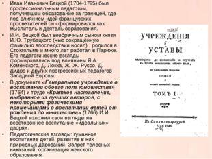 Иван Иванович Бецкой (1704-1795) был профессиональным педагогом, получившим о