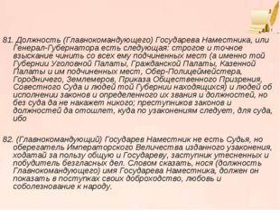 81. Должность (Главнокомандующего) Государева Наместника, или Генерал-Губерна