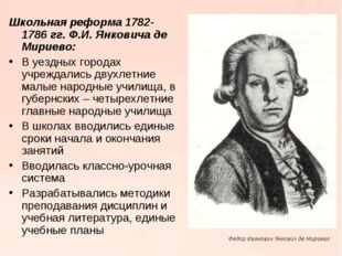 Школьная реформа 1782-1786 гг. Ф.И. Янковича де Мириево: В уездных городах уч