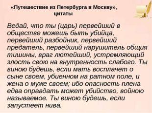 «Путешествие из Петербурга в Москву», цитаты Ведай, что ты (царь) первейший