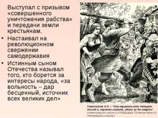 Выступал с призывом «совершенного уничтожения рабства» и передачи земли крес