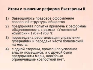 Итоги и значение реформа Екатерины II Завершилось правовое оформление сословн
