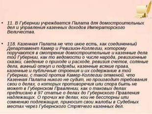 11. В Губернии учреждается Палата для домостроительных дел и управления казен