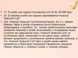 17. В уезде или округе считается от 20 до 30.000 душ. 22. В каждом уезде или