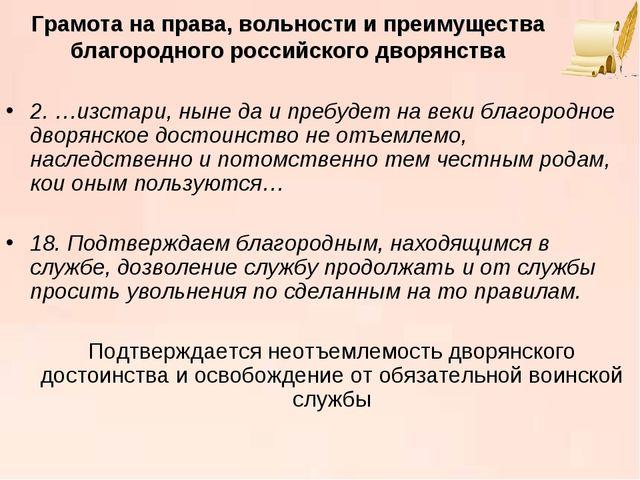 Грамота на права, вольности и преимущества благородного российского дворянств...