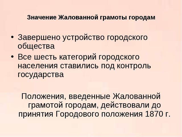 Значение Жалованной грамоты городам Завершено устройство городского общества...
