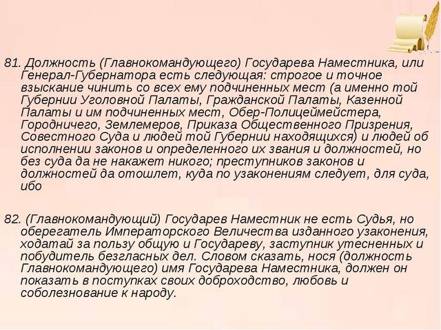 81. Должность (Главнокомандующего) Государева Наместника, или Генерал-Губерна...