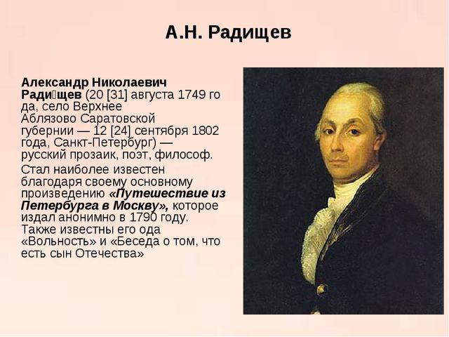 А.Н. Радищев Александр Николаевич Ради́щев(20[31]августа1749года, село...