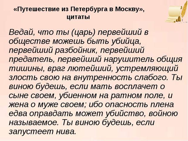 «Путешествие из Петербурга в Москву», цитаты Ведай, что ты (царь) первейший...