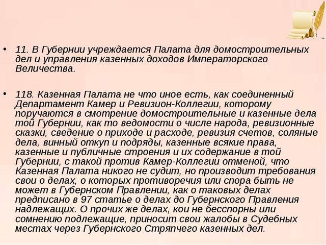 11. В Губернии учреждается Палата для домостроительных дел и управления казен...