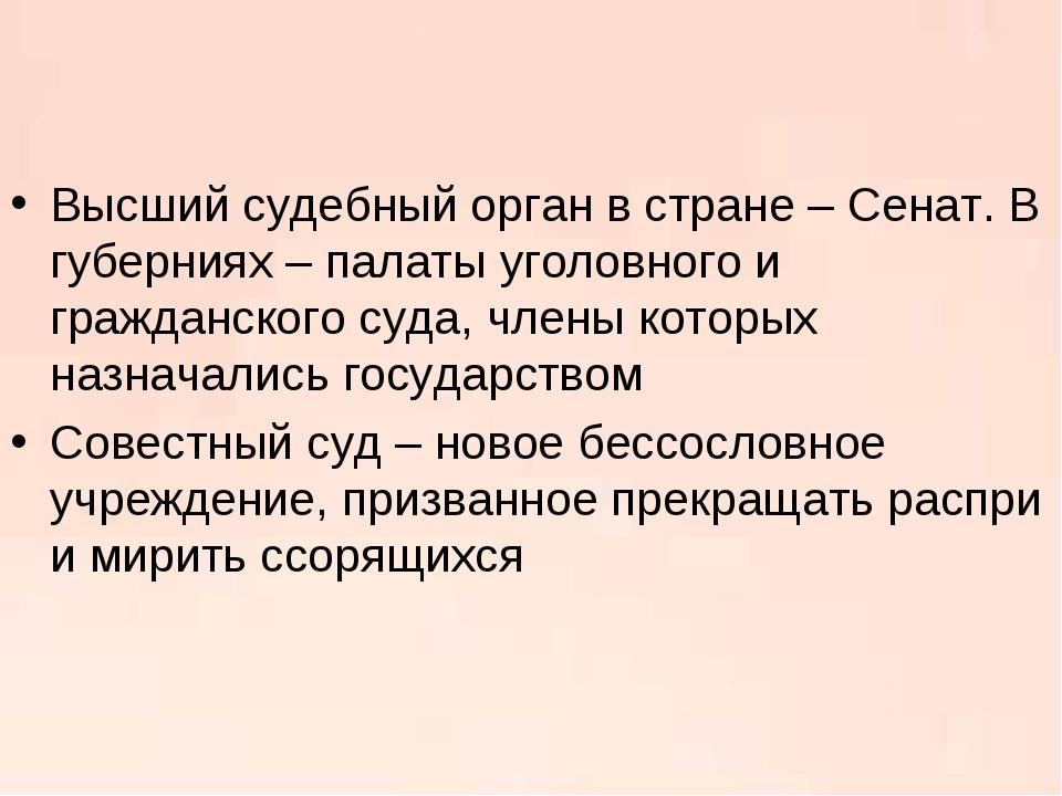 Высший судебный орган в стране – Сенат. В губерниях – палаты уголовного и гра...