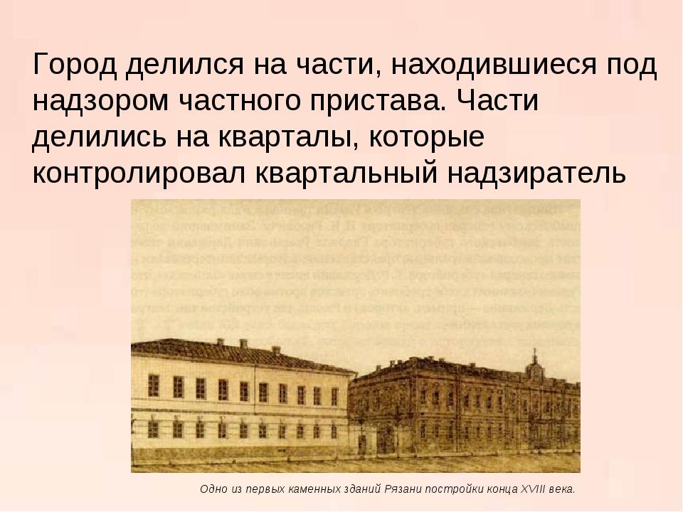 Город делился на части, находившиеся под надзором частного пристава. Части д...