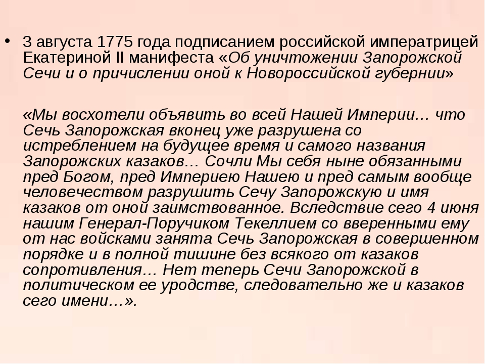 3 августа 1775 года подписанием российской императрицей Екатериной II манифес...