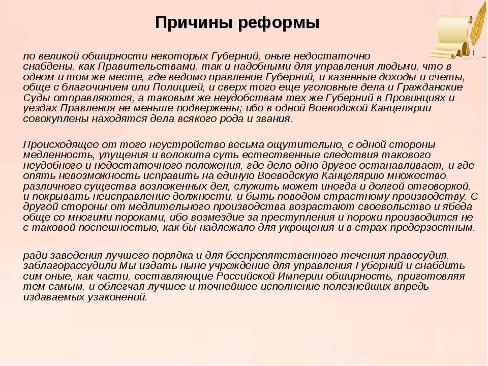 Причины реформы по великой обширности некоторых Губерний, оные недостаточно...