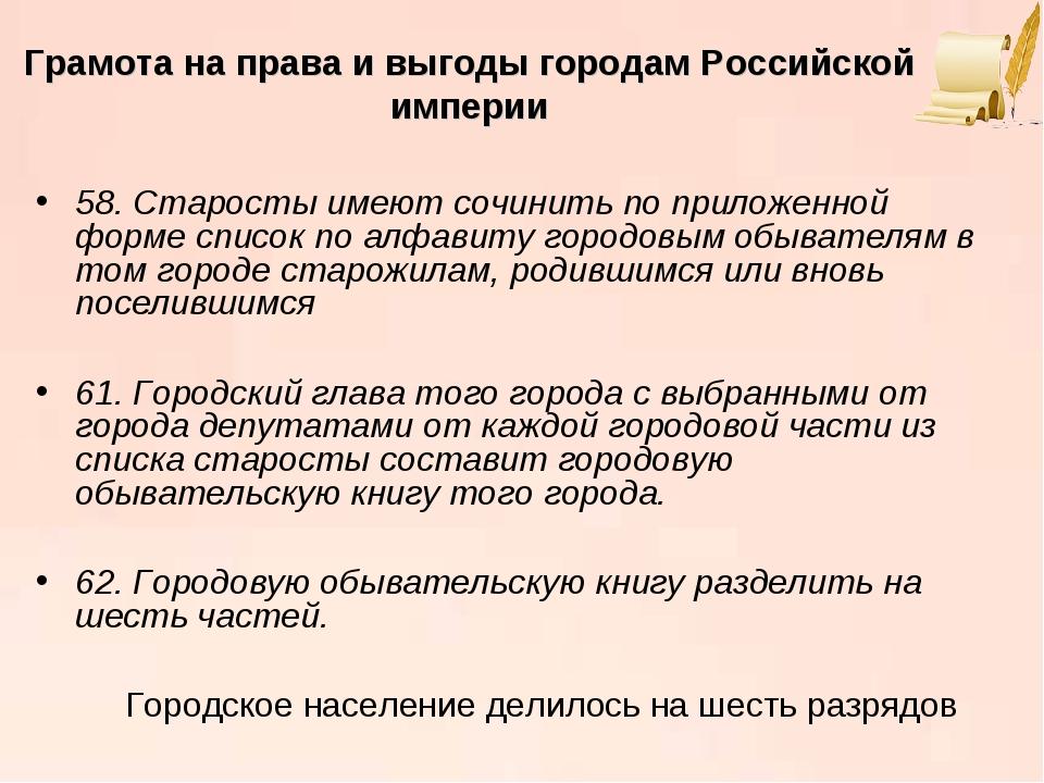 Грамота на права и выгоды городам Российской империи 58. Старосты имеют сочин...