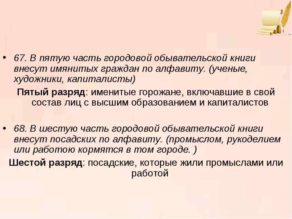 67. В пятую часть городовой обывательской книги внесут имянитых граждан по ал...