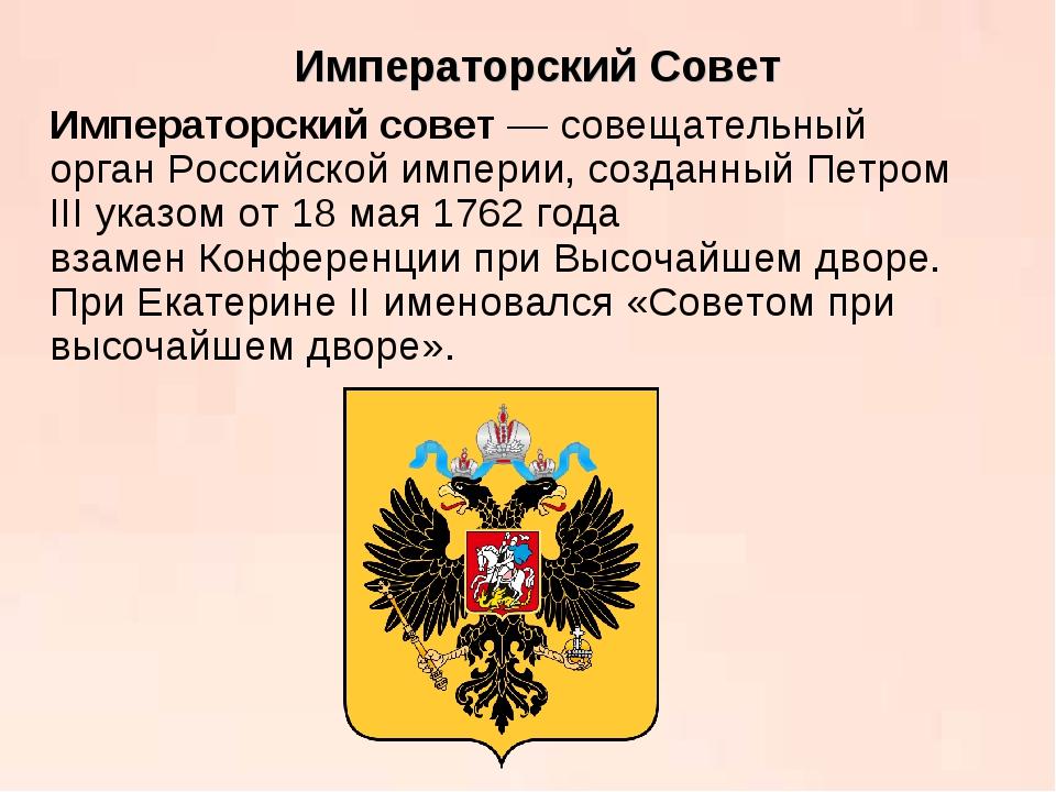 Императорский Совет Императорский совет— совещательный органРоссийской имп...
