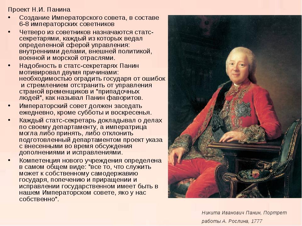 Проект Н.И. Панина Создание Императорского совета, в составе 6-8 императорски...
