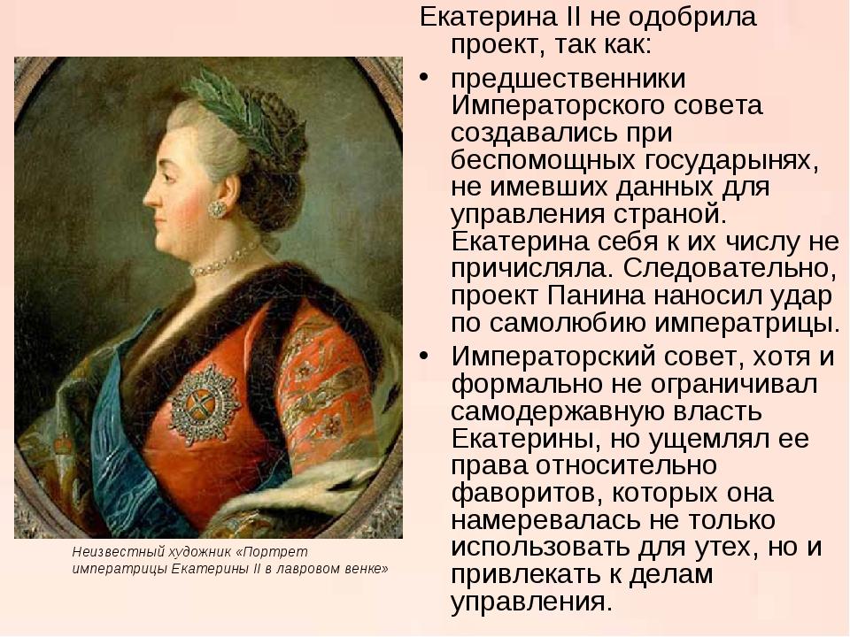 Екатерина II не одобрила проект, так как: предшественники Императорского сове...