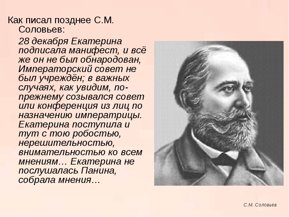 Как писал позднее С.М. Соловьев: 28 декабря Екатерина подписала манифест, и...