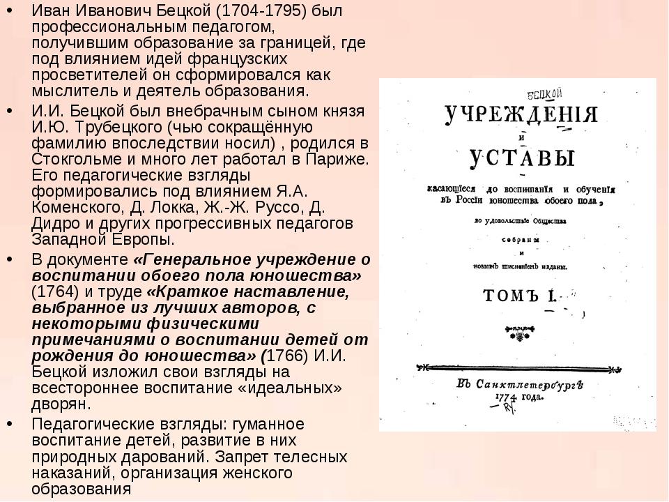 Иван Иванович Бецкой (1704-1795) был профессиональным педагогом, получившим о...