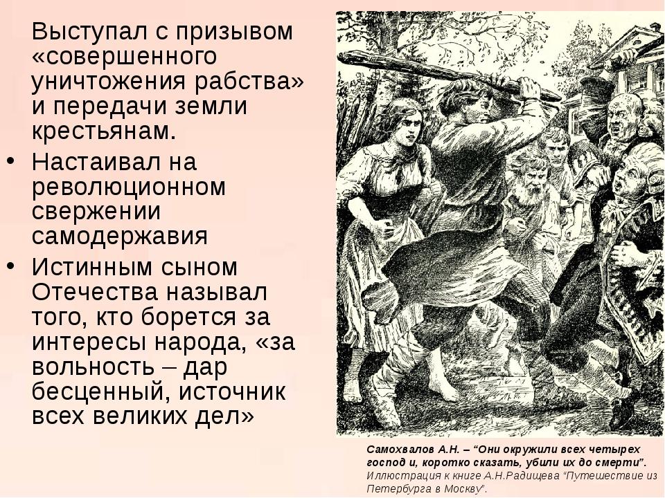 Выступал с призывом «совершенного уничтожения рабства» и передачи земли крес...