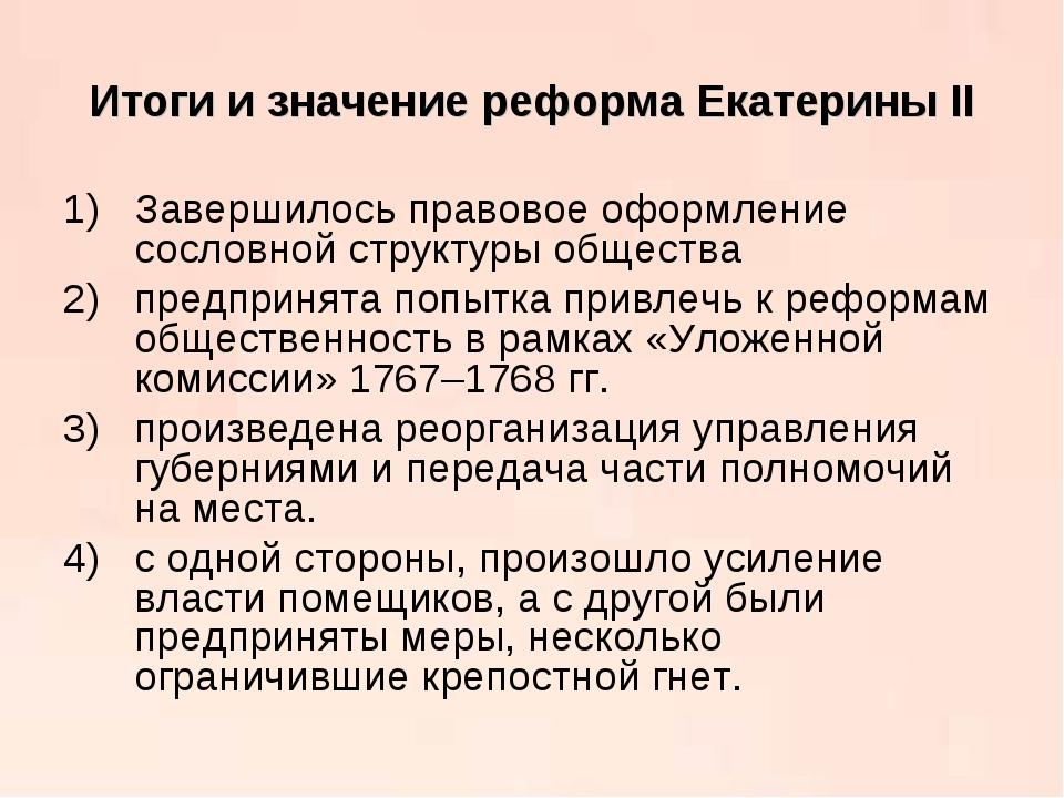 Итоги и значение реформа Екатерины II Завершилось правовое оформление сословн...