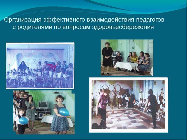 Организация эффективного взаимодействия педагогов с родителями по вопросам зд...