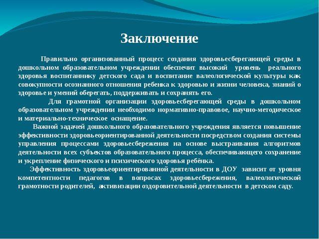 Заключение Правильно организованный процесс создания здоровьесберегающей сре...
