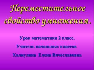 Урок математики 2 класс. Учитель начальных классов Халиулина Елена Вячеславов