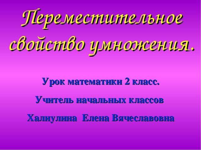 Урок математики 2 класс. Учитель начальных классов Халиулина Елена Вячеславов...