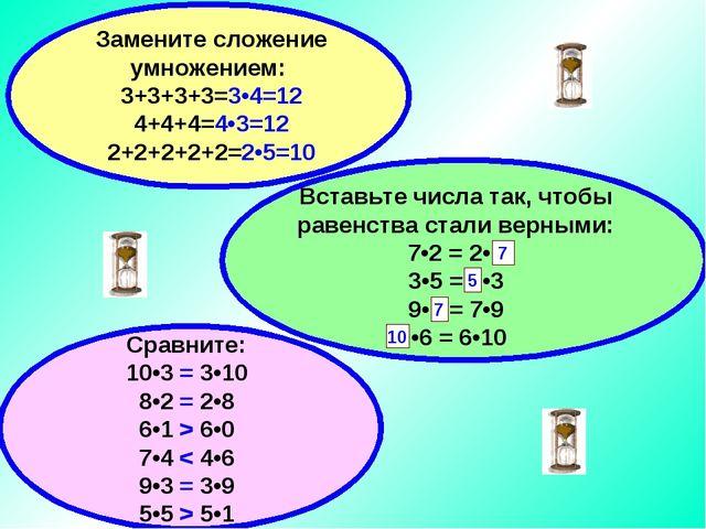 Вставьте числа так, чтобы равенства стали верными: 7•2 = 2• . 3•5 = •3 9• = 7...
