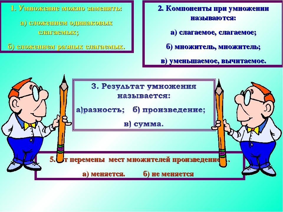 1. Умножение можно заменить: а) сложением одинаковых слагаемых; б) сложением...