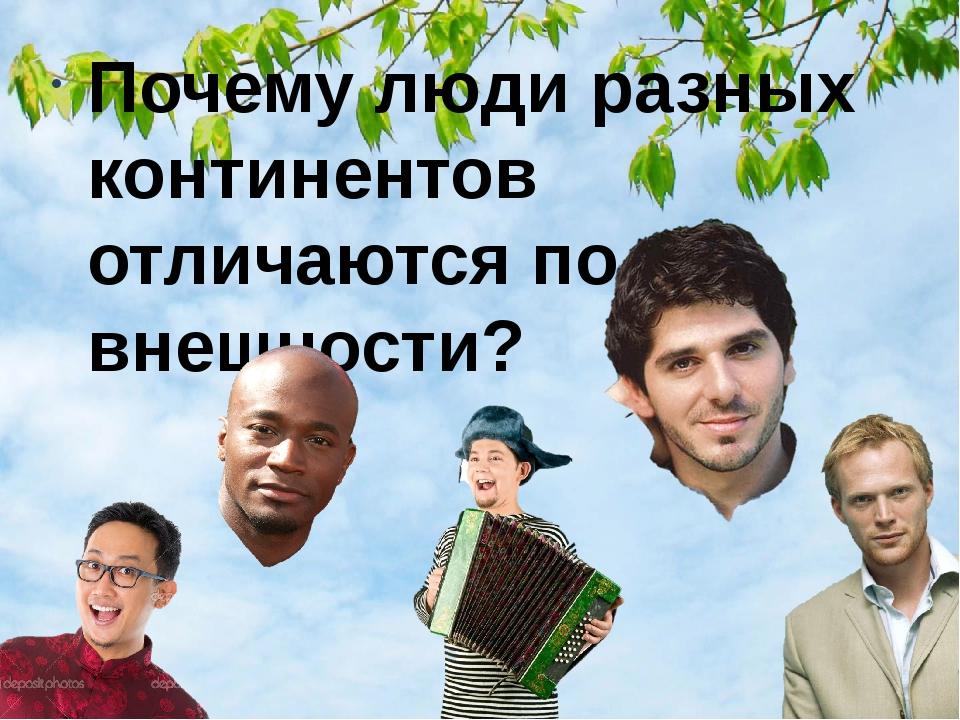 Почему люди разных континентов отличаются по внешности?