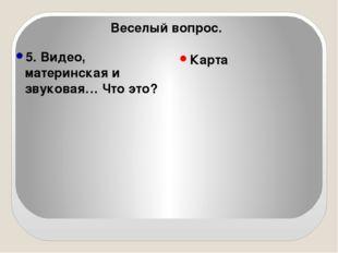 6. В Интернете это не дом, и не улица, и даже не Советский Союз. Обычно соде